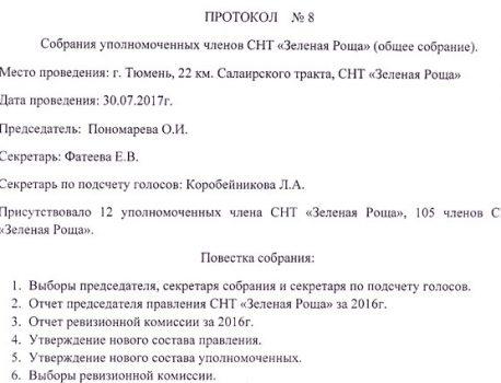 Протокол собрания № 8 от 30.07.2017