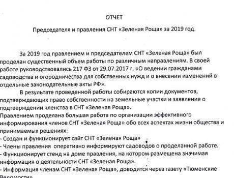 Отчет Председателя и правления СНТ «Зеленая Роща» за 2019 год