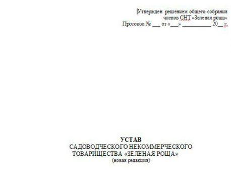 Устав СНТ «Зелёная Роща»