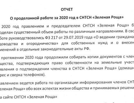 Отчет о проделанной работе в 2020 г. в СНТ СН «Зелёная Роща»