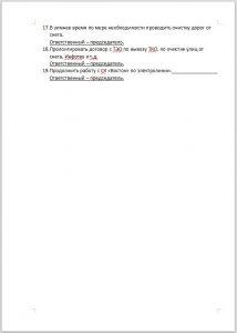 План работ на 2021 г. стр.3